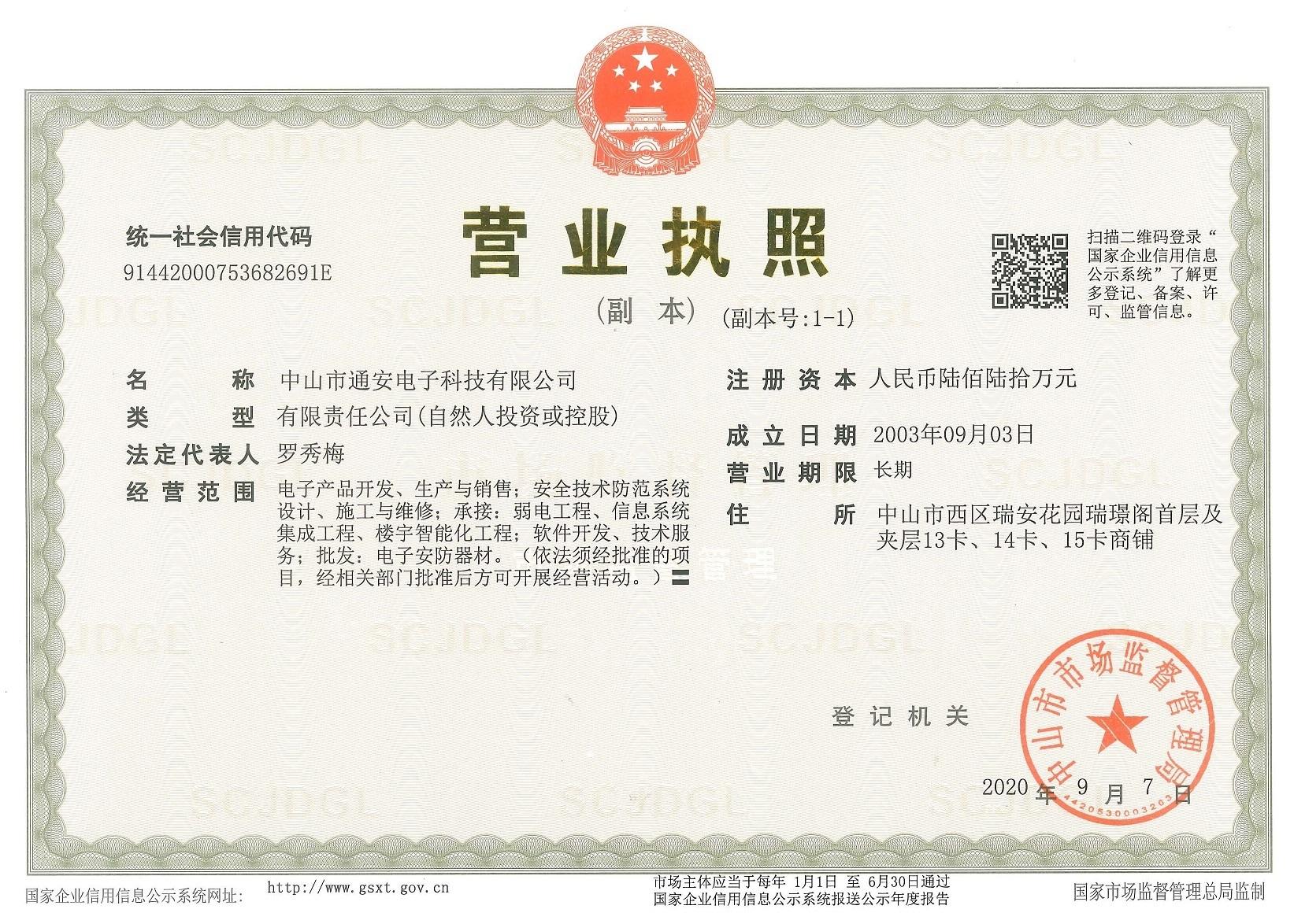 通安营业执照副本200907 - S