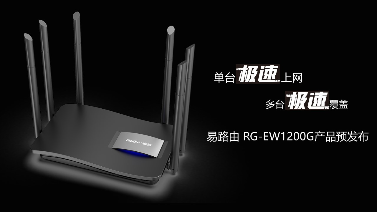 RG-EW1200G家用无线路由器1