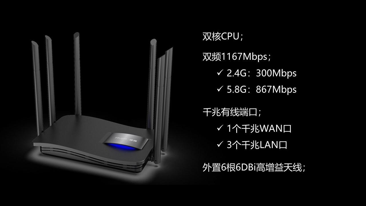 RG-EW1200G家用无线路由器2
