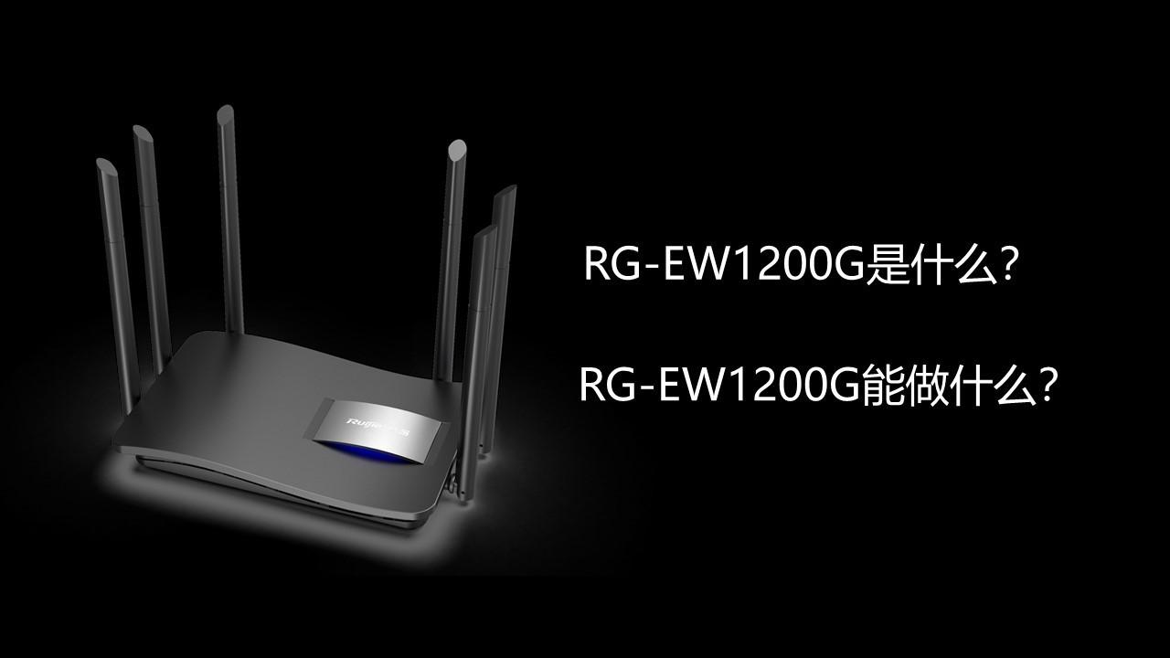 RG-EW1200G家用无线路由器3