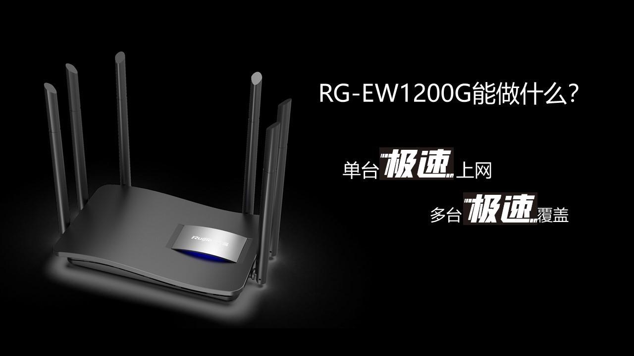 RG-EW1200G家用无线路由器10