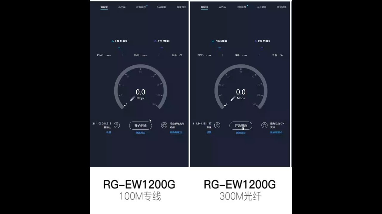 RG-EW1200G家用无线路由器14