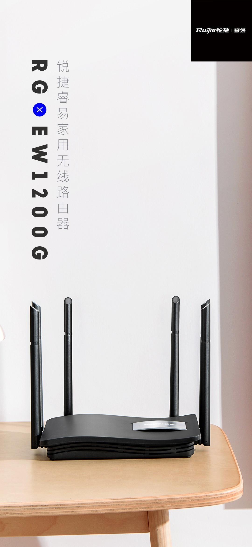 EG-EW1200G锐捷家用无线路由器1