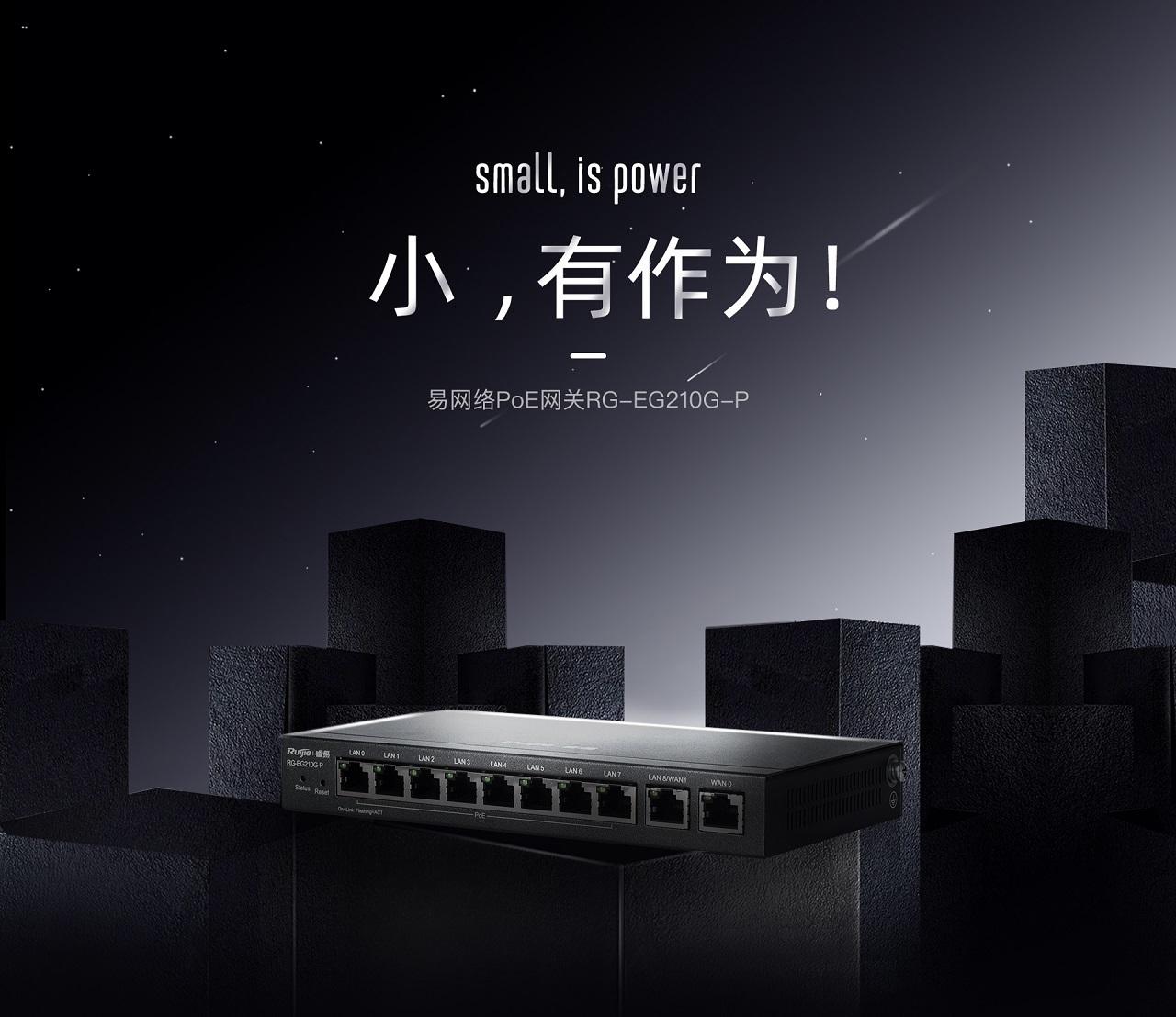 锐捷RG-EG210G-P易网络POE网关1