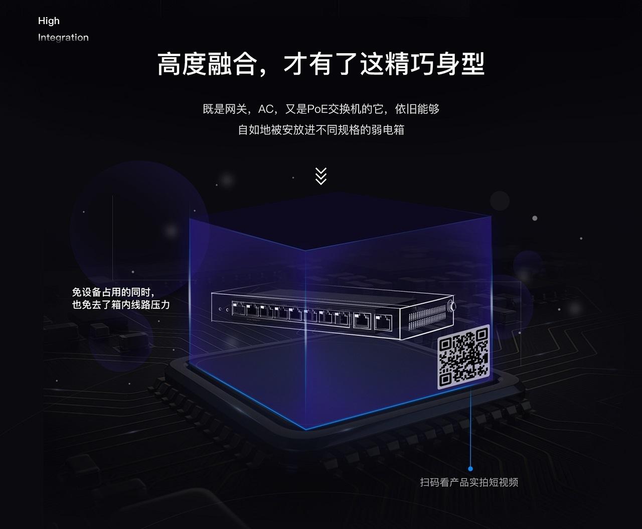 锐捷RG-EG210G-P易网络POE网关2