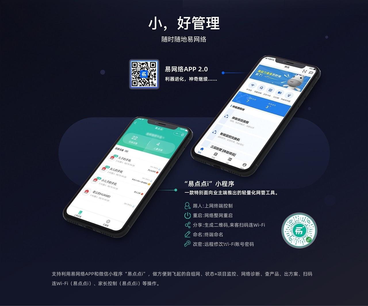 锐捷RG-EG210G-P易网络POE网关5