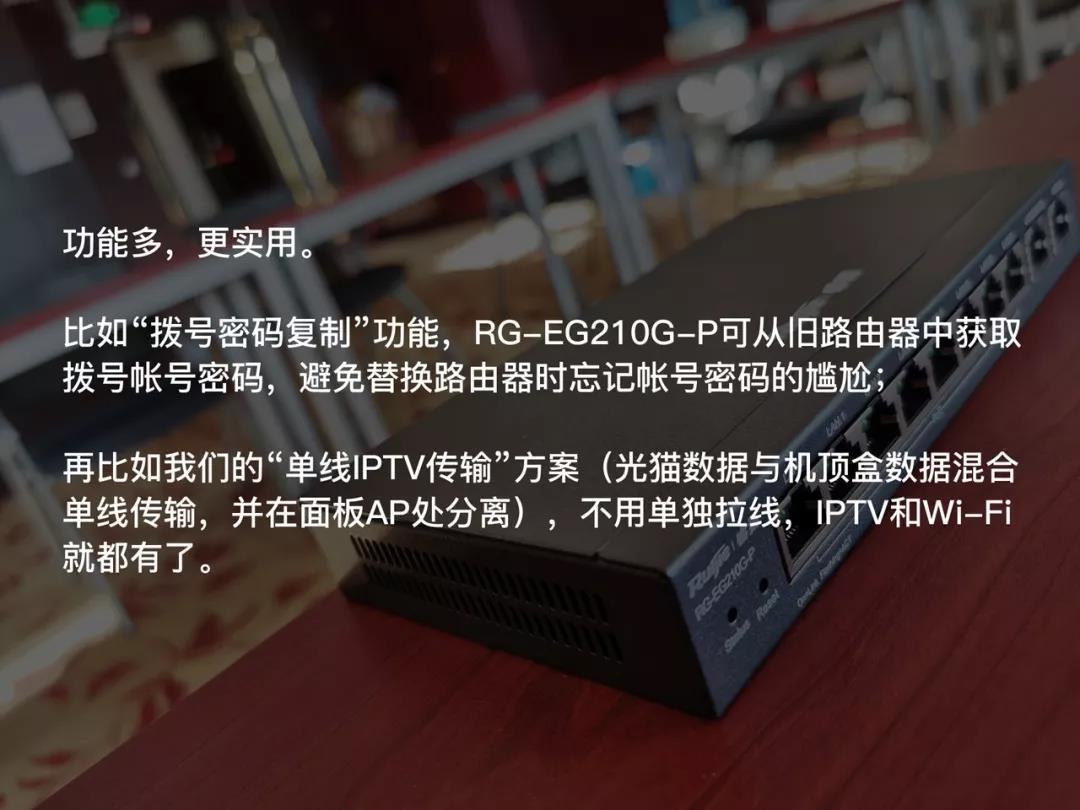 锐捷RG-EG210G-P易网络POE网关-功能1