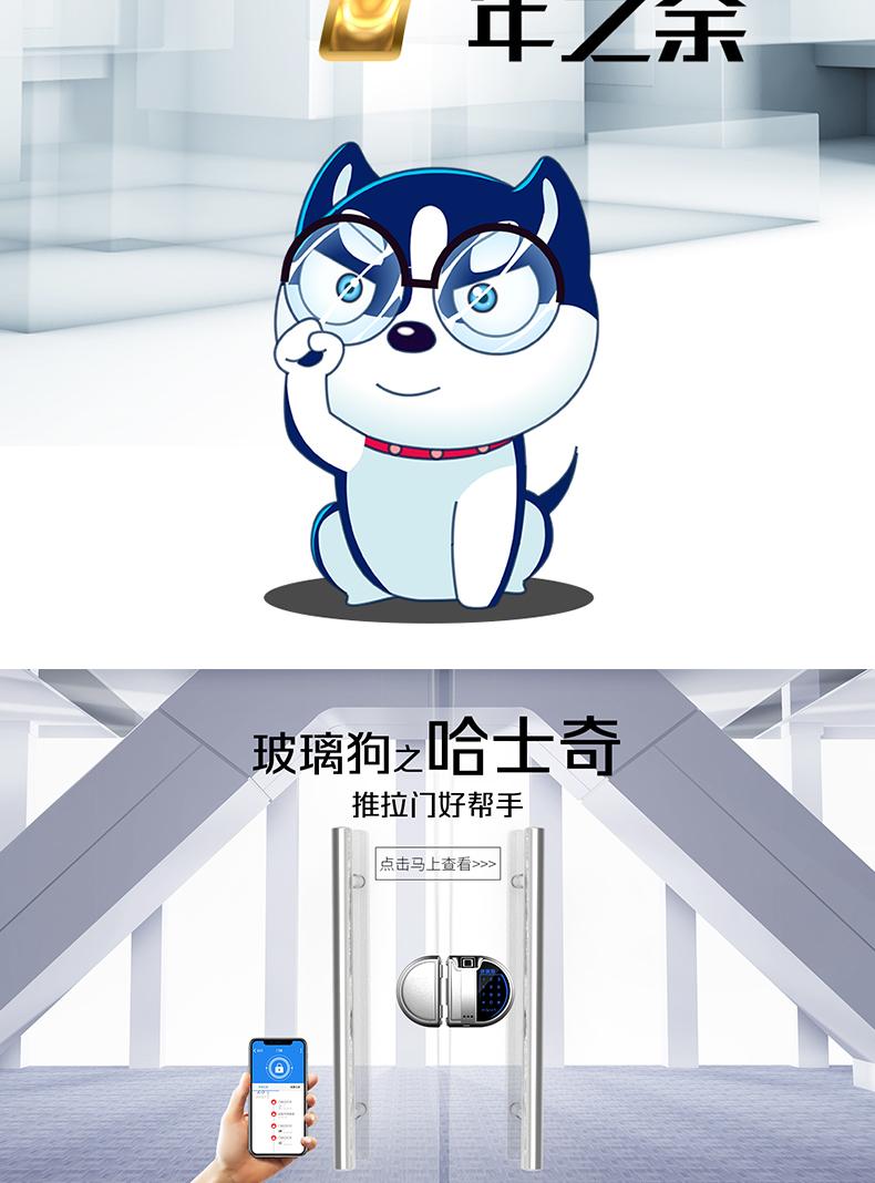 玻璃狗之藏獒自动门联动智能锁ZKSA1WS12玻璃狗无框双门-19