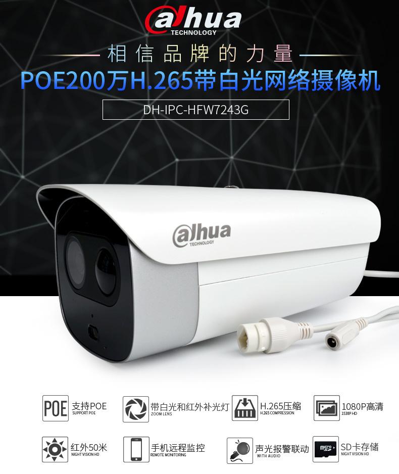 大华声光警戒红外高清摄像机DH-IPC-HFW7243G警戒枪1