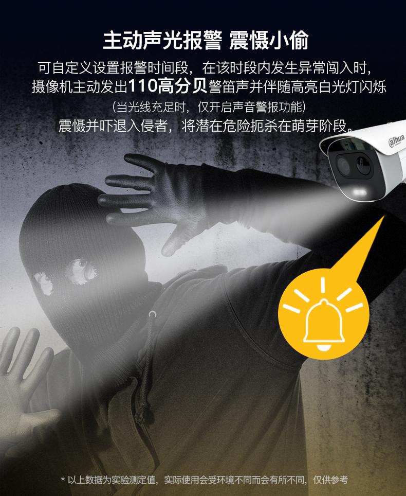 大华声光警戒红外高清摄像机DH-IPC-HFW7243G警戒枪2