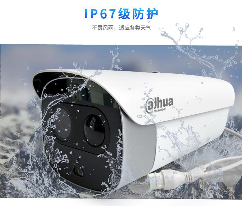 大华声光警戒红外高清摄像机DH-IPC-HFW7243G警戒枪7