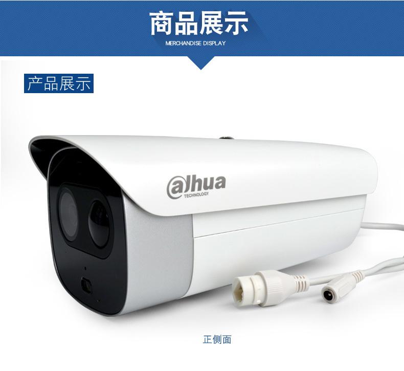 大华声光警戒红外高清摄像机DH-IPC-HFW7243G警戒枪7-2