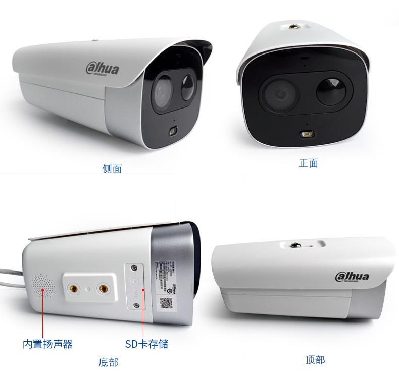大华声光警戒红外高清摄像机DH-IPC-HFW7243G警戒枪8