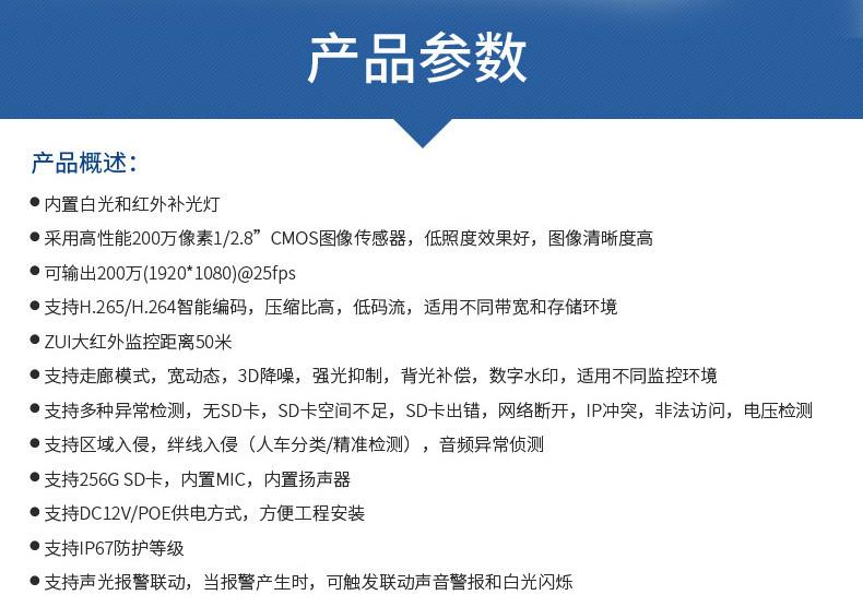 大华声光警戒红外高清摄像机DH-IPC-HFW7243G警戒枪8-2